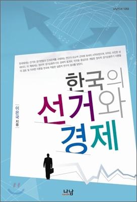 한국의 선거와 경제