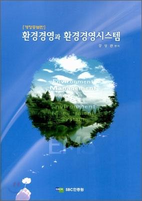 환경경영과 환경경영시스템