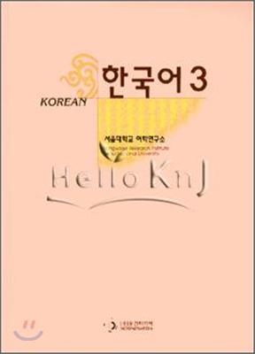 한국어 3