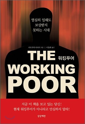 워킹 푸어 THE WORKING POOR