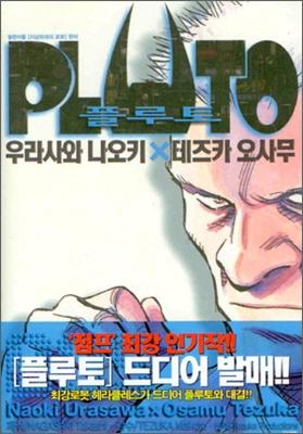 PLUTO 플루토 005