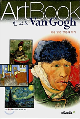 반 고흐 Van Gogh