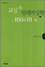 ���� �� ��������Ȳ 100�� 101�� 1
