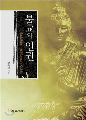 불교와 인권