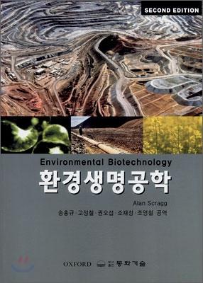 환경생명공학