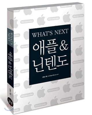 WHAT'S NEXT 애플 & 닌텐도