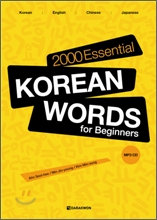 2000 Essential Korean Words