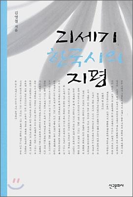 21세기 한국시의 지평