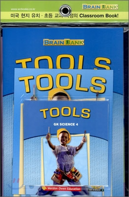 [Brain Bank] GK Science 4 : Tools
