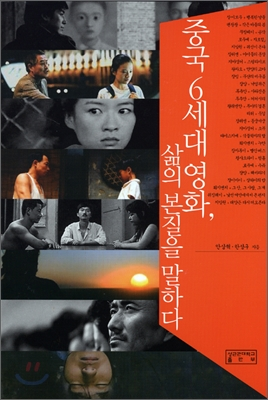 중국 6세대 영화, 삶의 본질을 말하다