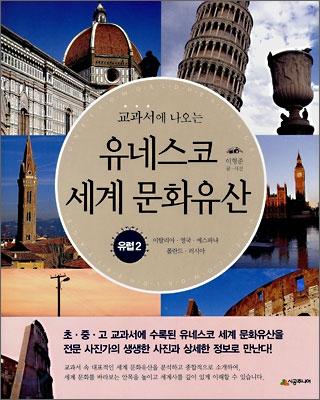 교과서에 나오는 유네스코 세계 문화유산