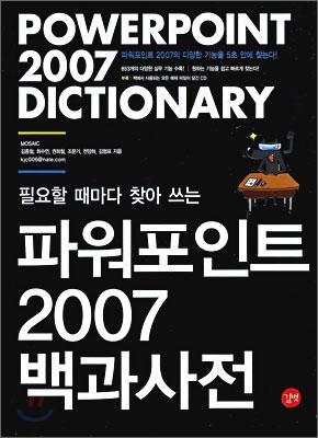 파워포인트 2007 백과사전