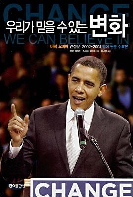 우리가 믿을 수 있는 변화
