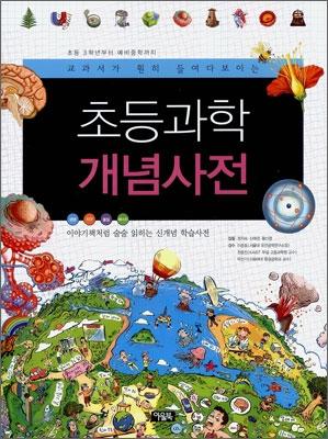 초등과학 개념사전
