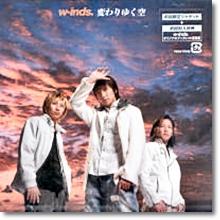 w-inds.(윈즈) - 變わりゆく空(변해가는 하늘)