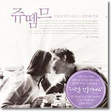 V.A. - 쥬뗌므 - 사랑의 연주시리즈 (미개봉)