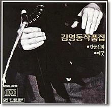 김영동 - 김영동 작품집 (미개봉)
