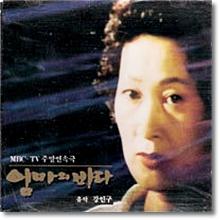 O.S.T. - 엄마의 바다 - MBC TV주말연속곡