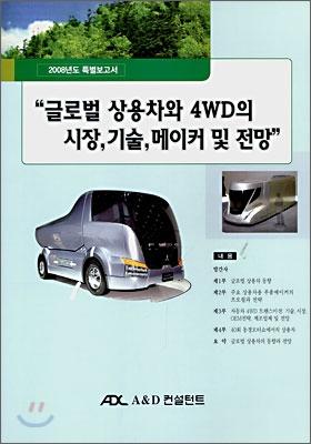 글로벌 상용차와 4WD의 시장, 기술, 메이커 및 전망