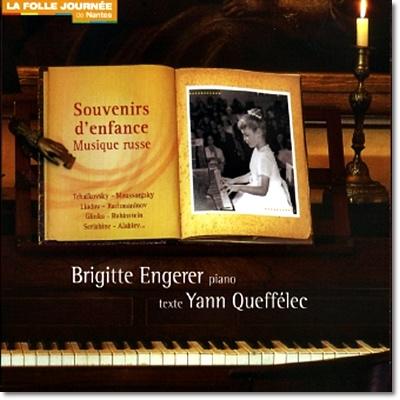 Brigitte Engerer 어린시절의 추억 - 피아노 소품집 / 차이코프스키 무소르그스키 글린카 라흐마니노프 루빈스타인 (Souvenirs d'enfance)