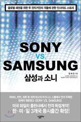 삼성과 소니 SONY vs. SAMSUNG