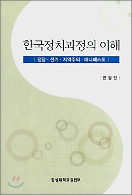 한국정치과정의 이해