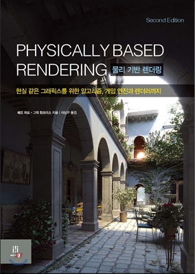 Physically Based Rendering 물리 기반 렌더링