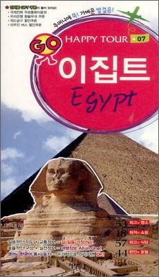 이집트 · Egypt