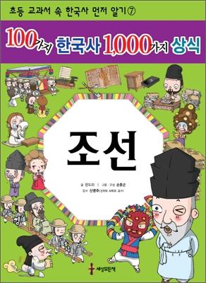 100가지 한국사 1,000가지 상식 7