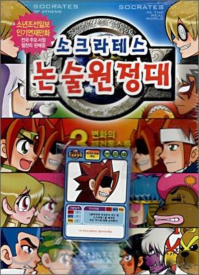 소크라테스 논술원정대 3