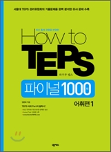 How to TEPS ���̳� 1000�� ������ 1