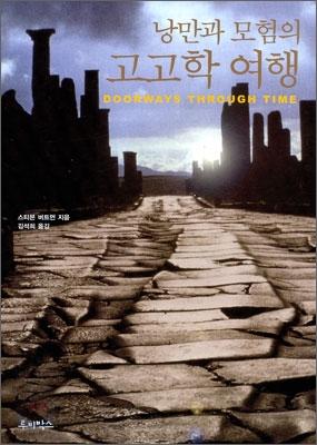 낭만과 모험의 고고학 여행