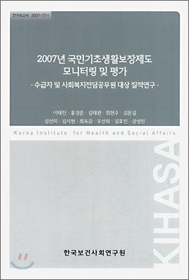 2007년 국민기초생활보장제도 모니터링 및 평가