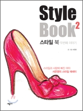Style Book 2
