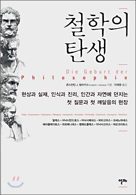 철학의 탄생