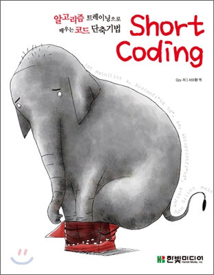 알고리즘 트레이닝으로 배우는 코드 단축 기법 Short Coding