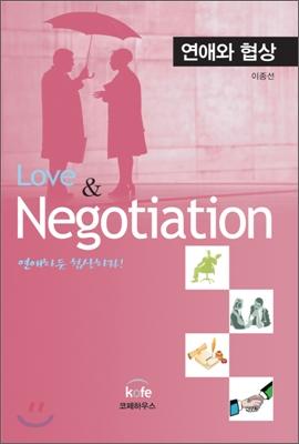 연애와 협상