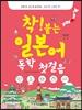 [도서] 착! 붙는 일본어 독학 첫걸음