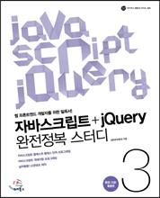 자바스크립트+jQuery 완전정복 스터디 3 중급/고급/활용편