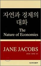 자연과 경제의 대화