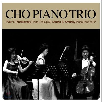 차이코프스키: 피아노 트리오 & 아렌스키: 피아노 트리오 1번 - 조 피아노트리오