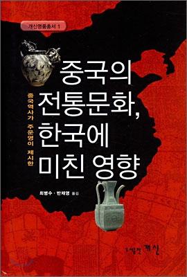중국의 전통문화, 한국에 미친 영향