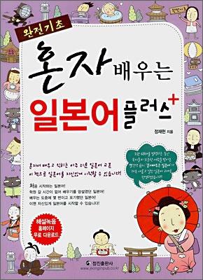 혼자 배우는 일본어 플러스