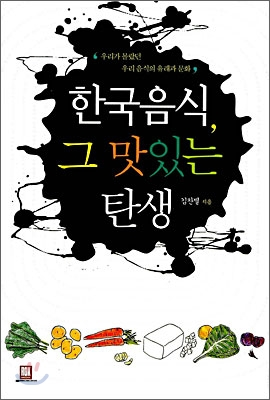한국음식, 그 맛있는 탄생