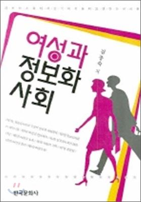 여성과 정보화사회