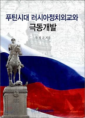 푸틴시대 러시아정치외교와 극동개발