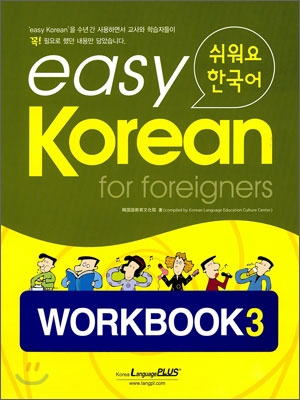 easy Korean for foreigners WORKBOOK 3