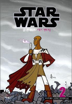 스타워즈 STAR WARS 클론워즈 어드벤처 2