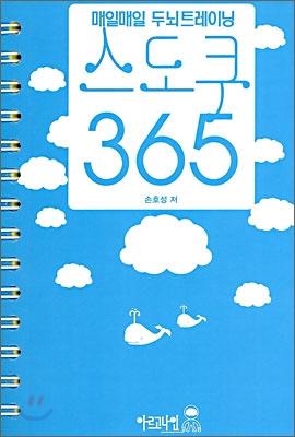매일매일 두뇌트레이닝 스도쿠 365