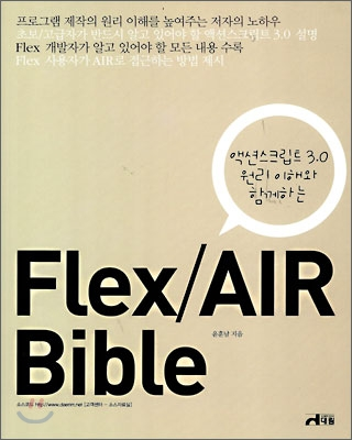 Flex/AIR Bible